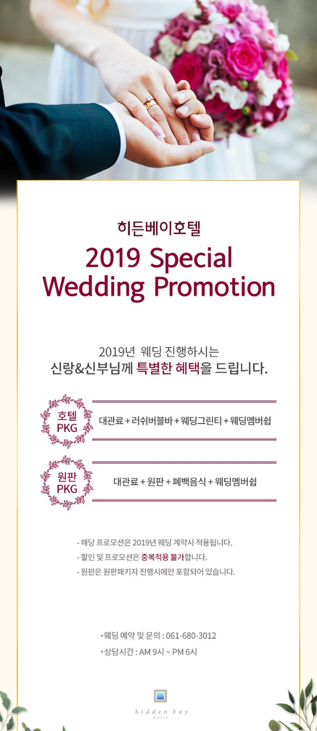 2019 Special Wedding Promotion.jpg
